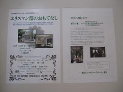 KICAフェスチラシ2.JPG